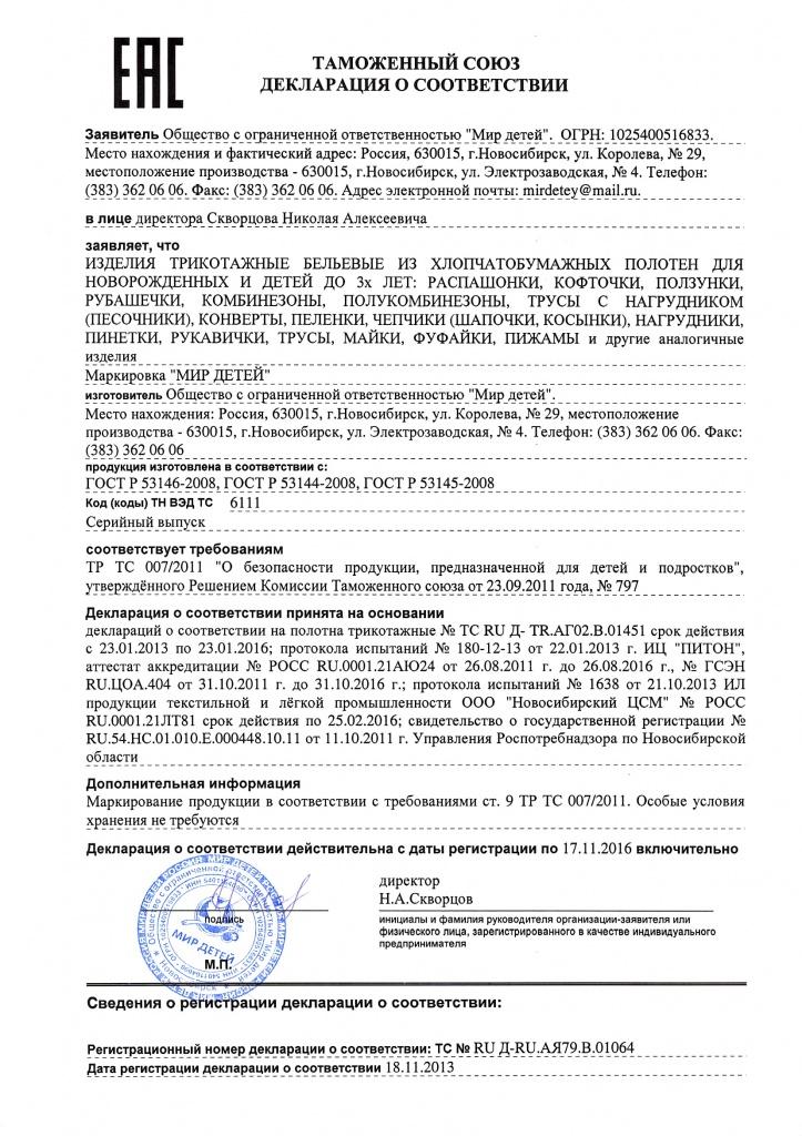 Сертификаты, разрешения, декларации